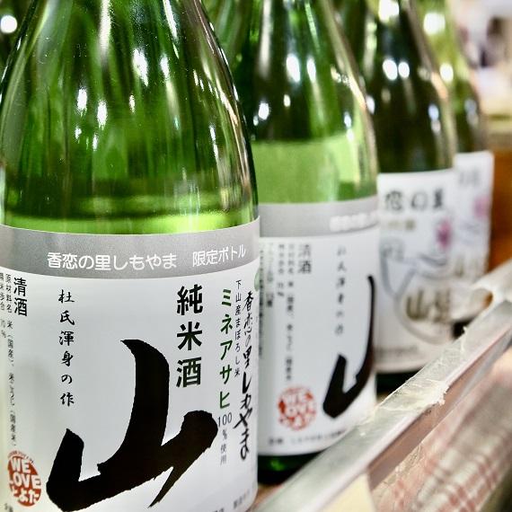 香恋の里しもやま 純米酒